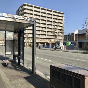 山王一丁目のバス停がすぐ近くです!