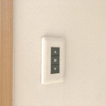 シャッターはボタン1つで開閉可能です。