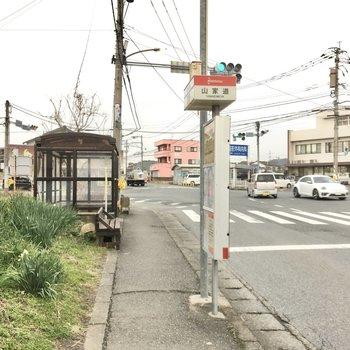 バス停は徒歩1分の所にある「山家道」朝倉街道・JR二日市まで出ています。