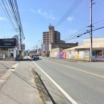 チェーン店も多く立ち並ぶ道路沿いです。