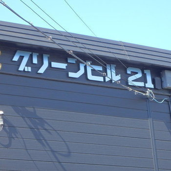 グリーンヒル21