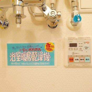 浴室暖房乾燥機つき!嬉しい!