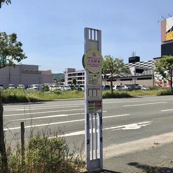 そしてマンションのすぐ近くにはコミュニティバスのバス停が。ここから西鉄都府楼駅まで5分!