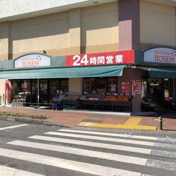 駅前には24時間営業のスーパーがあるので、帰りが遅くなっても安心ですね。