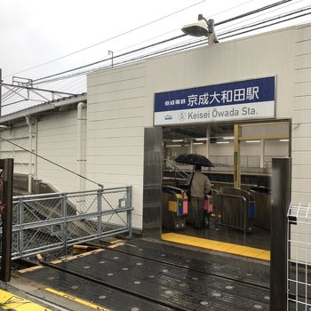 こちらが最寄駅京成大和田駅前。