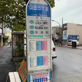 お部屋の近くにはバス停もありました。