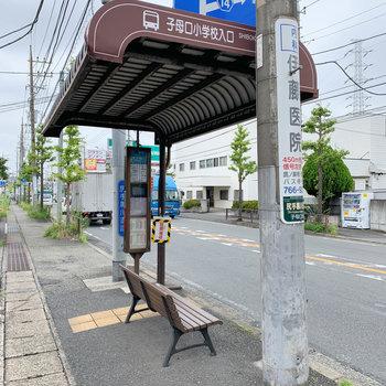 お部屋から2分ほど、バス停〈子母口小学校前〉があります。