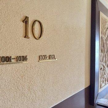 10階へのご案内