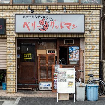 ステーキショップに中華料理屋、喫茶店など、飲食店が点在しています。