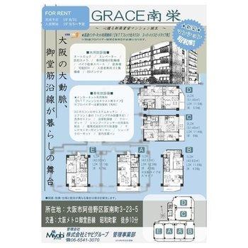 GRACE南栄