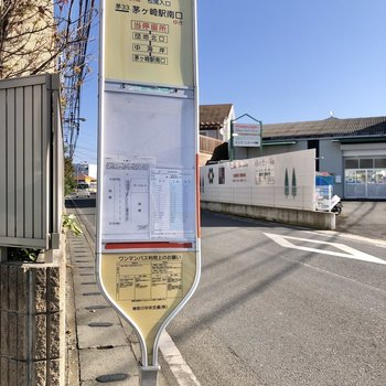 少し駅から離れていますが、バス停は近いですよ。