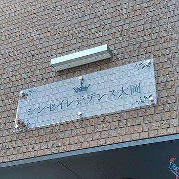 シンセイレジデンス大岡