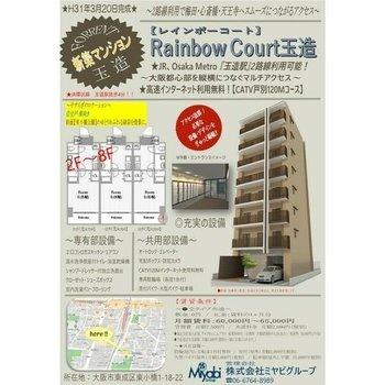 Rainbow Court玉造(レインボーコート玉造)