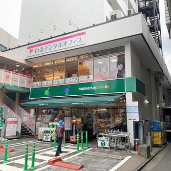 近所にはスーパーもありました。