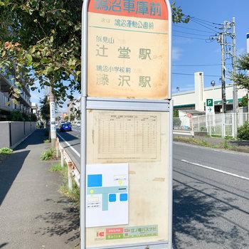 歩いて3分ほどの所には、バス停も。