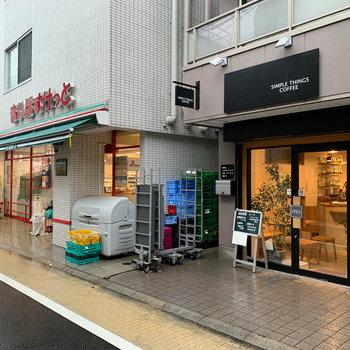 駅に向かう道中には、小型スーパーやコーヒー店。