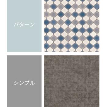 【イメージ】洗面やトイレのクッションフロアはシンプルなものか柄物か選べます。