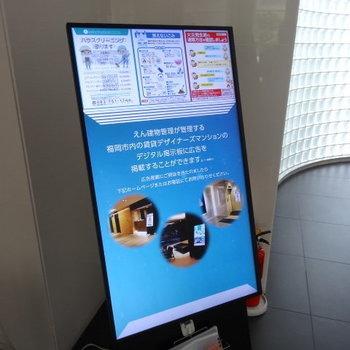 エントランスのデジタル掲示板がゴミの日も教えてくれます!