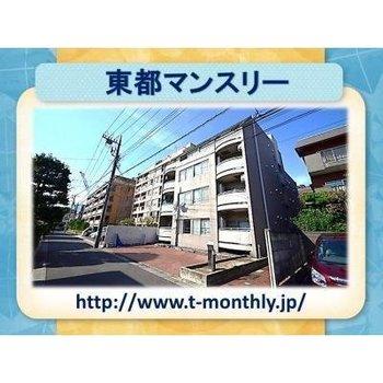Tohto Monthly 品川 2SLDK