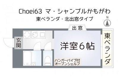 choei63 マシャンブルかもがわ の間取り