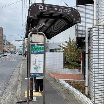 歩いて約3分でバス停〈神木本町〉
