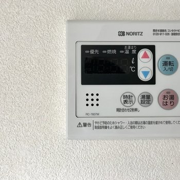 ボタンがあるから温度調節も問題なし◯