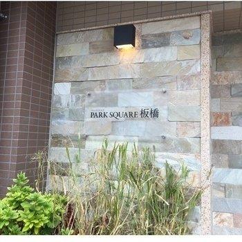 ルクレ板橋(旧:PARK SQUARE板橋)