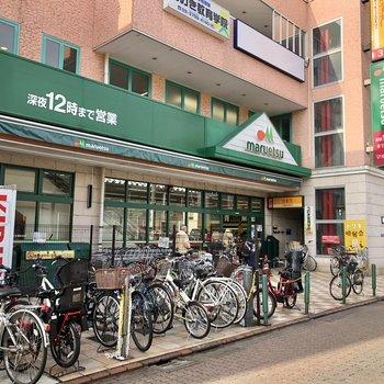駅前にはスーパーがあるので、買い物はこちらで済ませるといいですね。