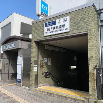 副都心線と有楽町線の通る地下鉄赤塚も最寄りです。