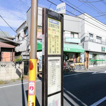 最寄りのバス停は土支田三丁目です!駅までは15分ほどですよ。