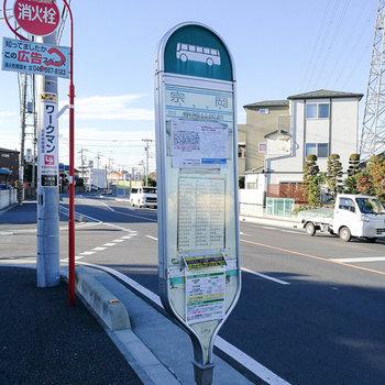 宗岡停留所からは志木駅へ向かえますよ。