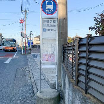 歩いて15分ほどのところにバス停〈山田学校〉があります。