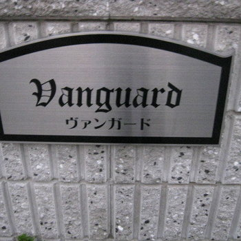 ヴァンガード
