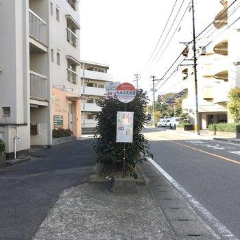 バス停はマンションの目の前です。