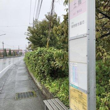 駅から少し離れているので、バスを利用するのもオススメです。