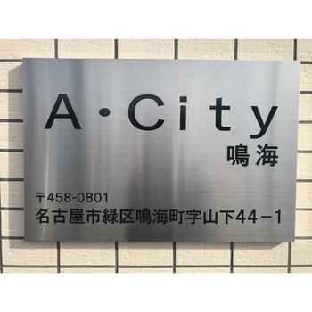 A・City鳴海