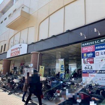駅前の大型スーパーには本屋さんや100円均一も入っています。