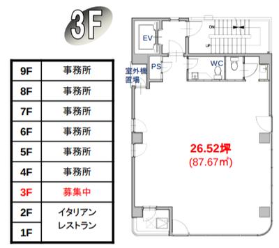 浜松町 26.52坪 オフィス の間取り