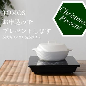★クリスマス・キャンペーン実施中!【期間:12/21〜1/5】
