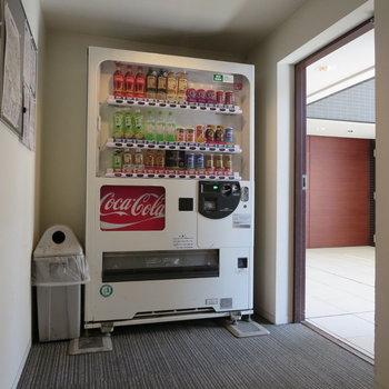 自販機もあるので飲み物も手軽に買えますよ