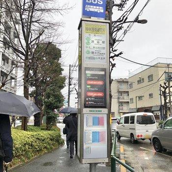 お部屋の近くにはバス停もあるので、活用してみてくださいね。