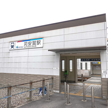 苅安賀駅が最寄り駅です。