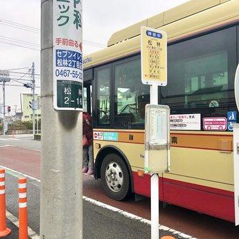 徒歩圏内にバス停があります。ここから駅へ行けます。