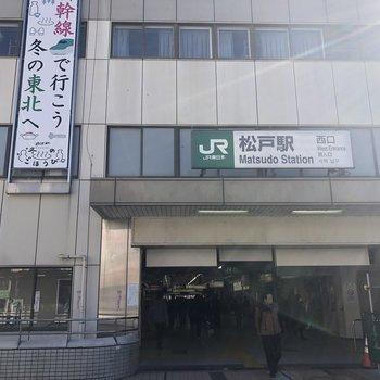 松戸駅西口を出るとお部屋への動線がいいです。