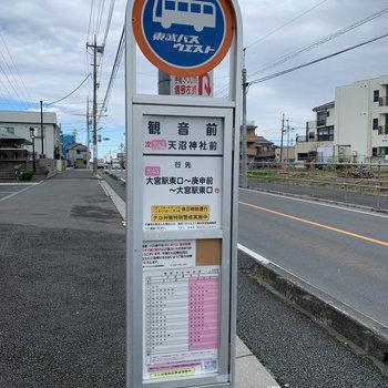 最寄りのバス停①