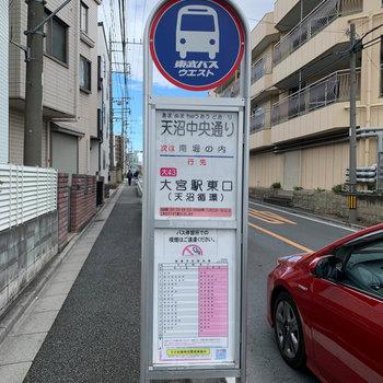 最寄りのバス停②