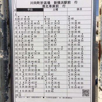 こちらはお部屋の横のバス停から菊名駅行き向きの時刻表※写真は前回募集時のものです。