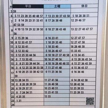 駅から2分ほど歩いた場所からのお部屋方面への時刻表※写真は前回募集時のものです。