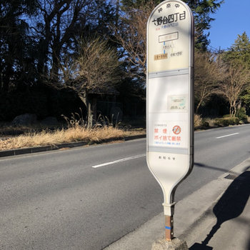 お部屋の近くには古淵駅、相模大野駅行きのバス停があります。