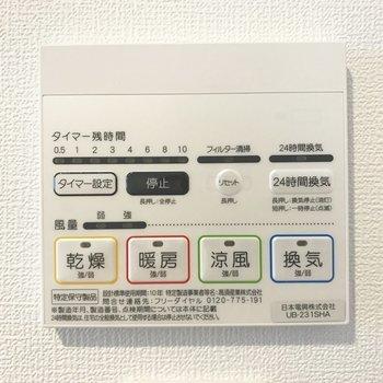 浴室乾燥もできちゃいます◎※写真は同間取り反転タイプのお部屋